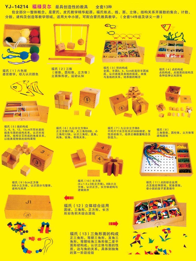 扬州幼儿园教学用具